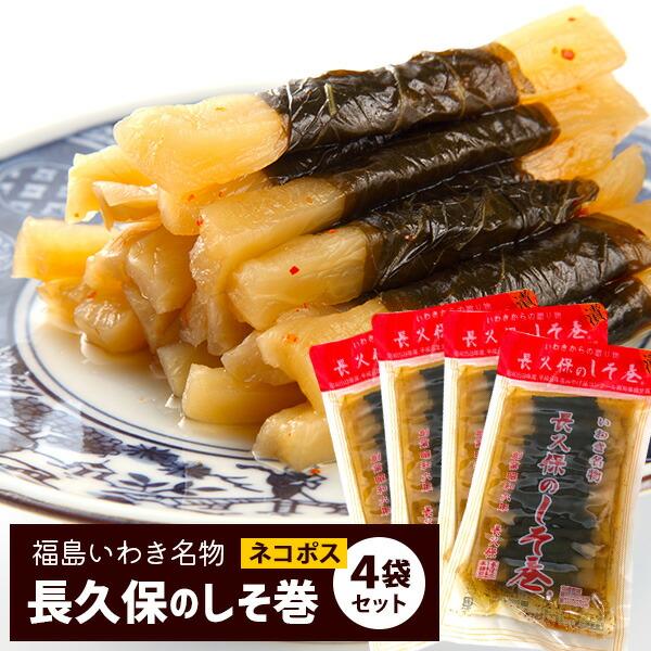 【ネコポス・送料無料】長久保の しそ巻(150g/30本)×4袋セット