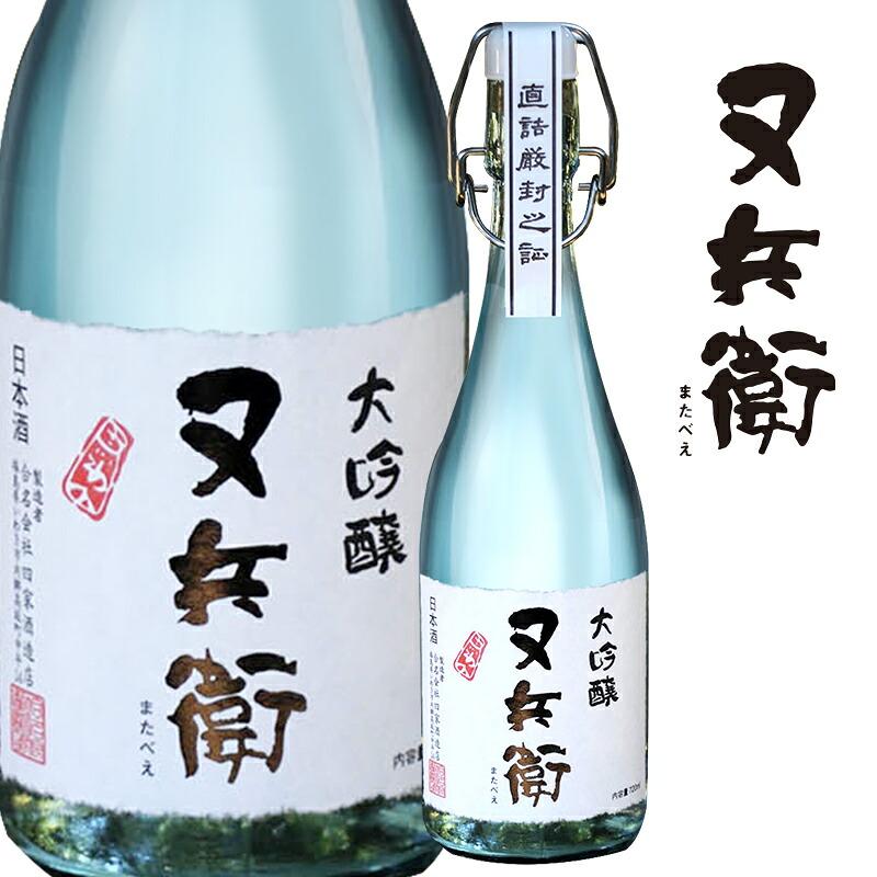 又兵衛 大吟醸 (720ml)四家酒造