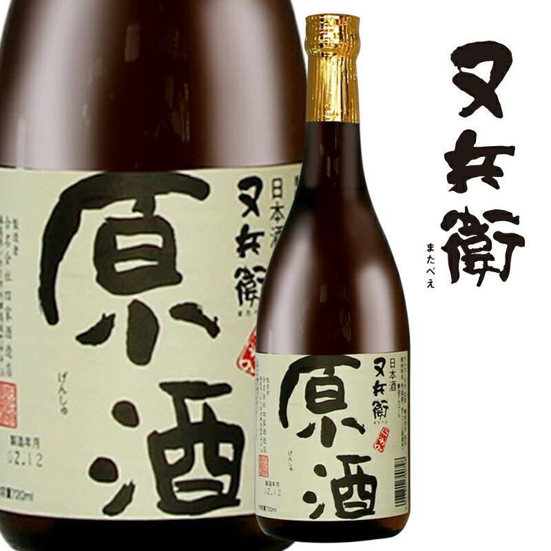 又兵衛 原酒 (720ml)四家酒造