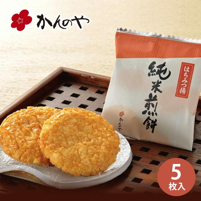 純米煎餅はちみつ 5枚入
