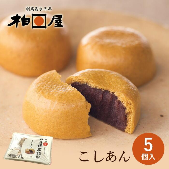 柏屋薄皮饅頭 こしあん (5個入)【スマートパック】