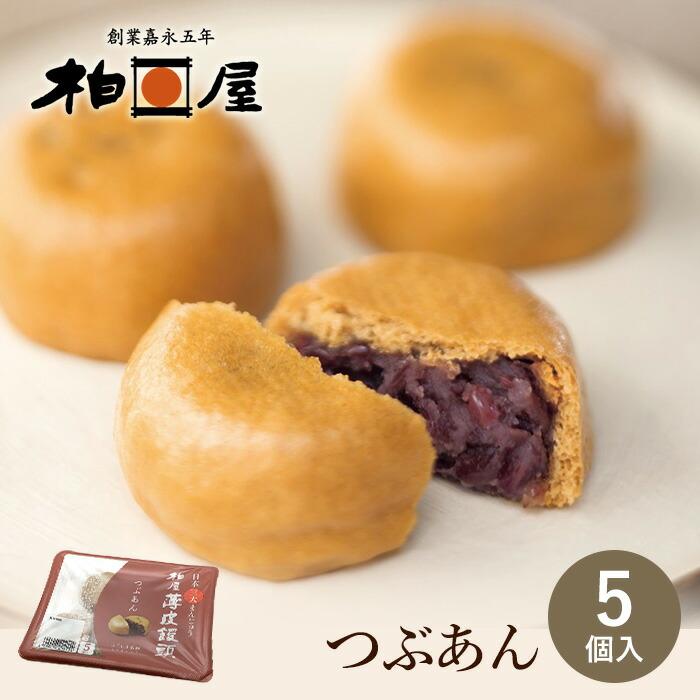 柏屋薄皮饅頭 つぶあん (5個入)