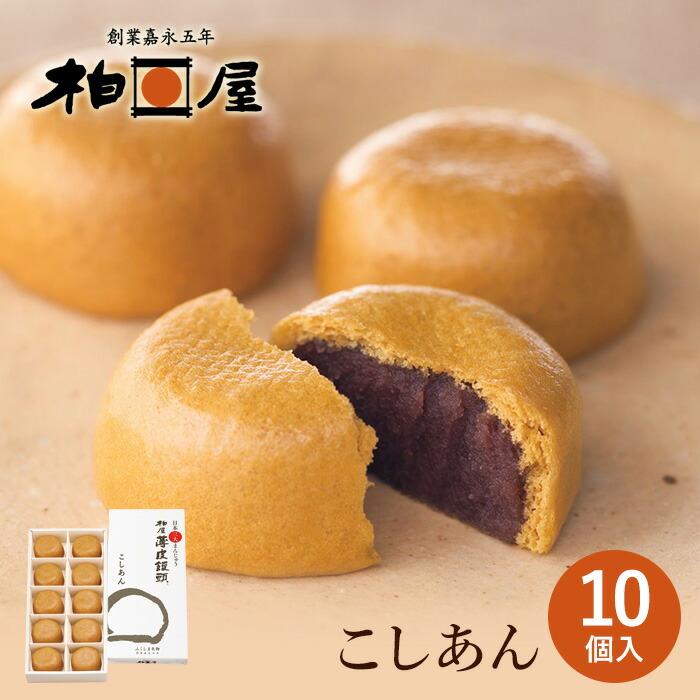 柏屋薄皮饅頭(こしあん)10個入