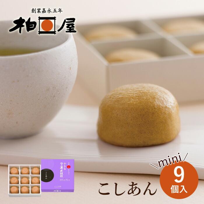 小さな 柏屋薄皮饅頭 こしあん 【mini】(9個入)