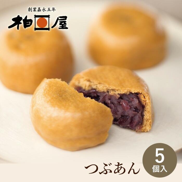 柏屋薄皮饅頭(つぶあん)5個入