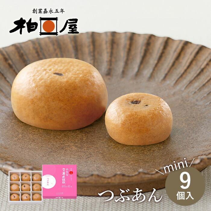 柏屋薄皮饅頭mini(つぶあん)9個入