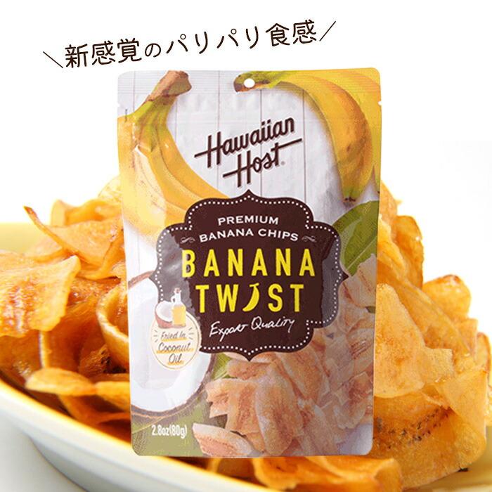 ハワイアンホースト バナナツイスト