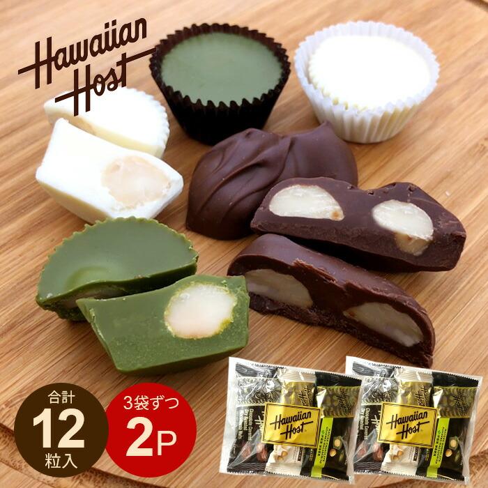 ハワイアンホースト 【ネコポス限定】マカデミアナッツチョコレート3種お試し