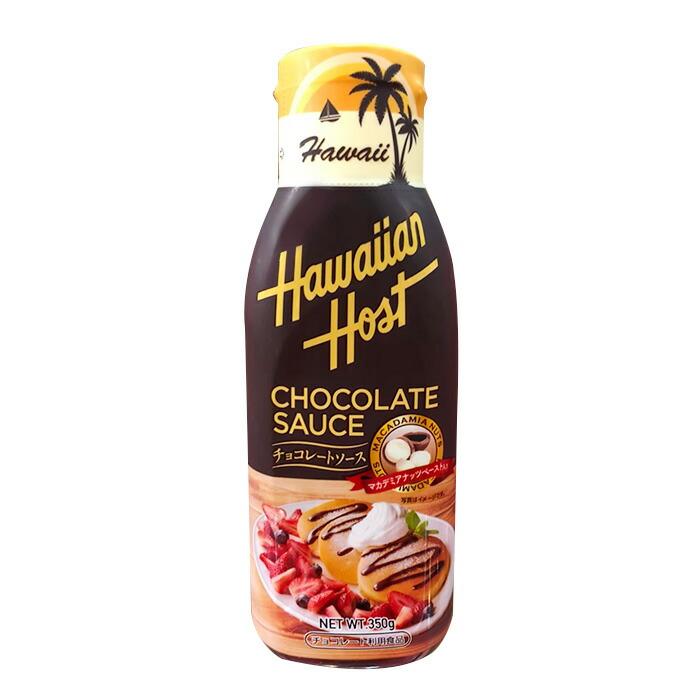 ハワイアンホースト チョコレートソース