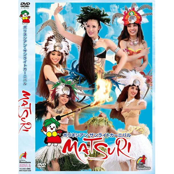 2015年ポリネシアンショーMATSURI DVD