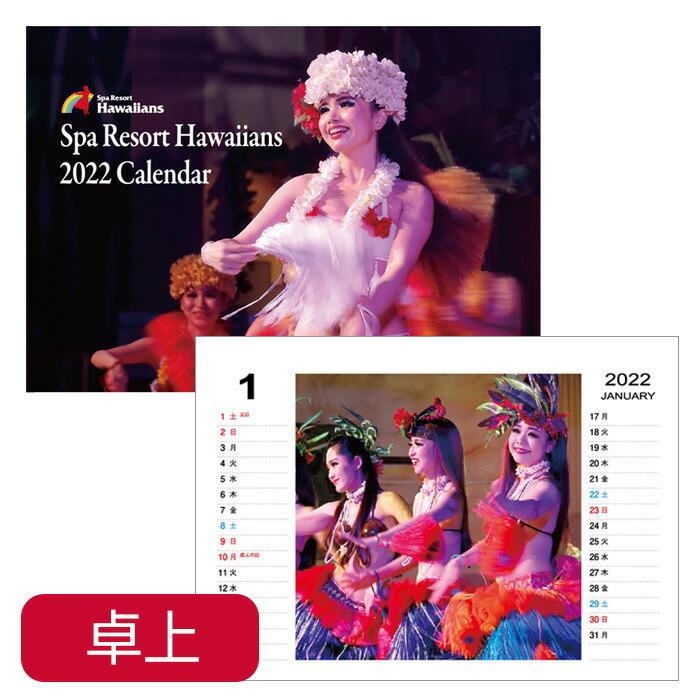 【ネコポス対応】 ハワイアンズ 2022年 卓上カレンダー