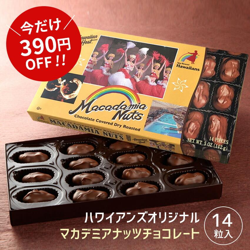 ナッツチョコセール