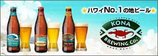 ハワイのビール:コナビール
