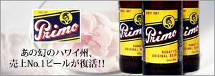 ハワイのビール:プリモビール