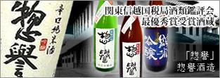 栃木の地酒:惣誉