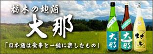 栃木の地酒:大那
