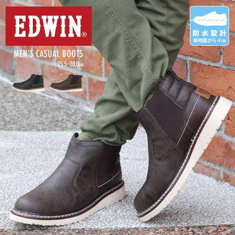 EDWIN ショートブーツ