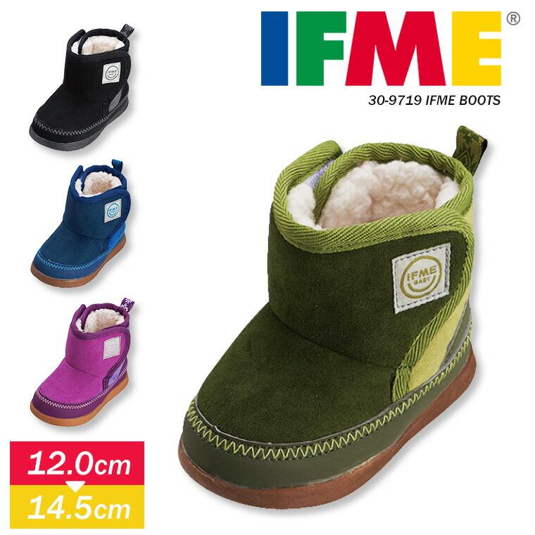 IFME ベビームートン