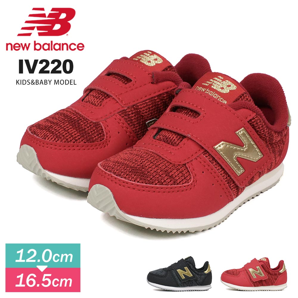 New Balance IV220