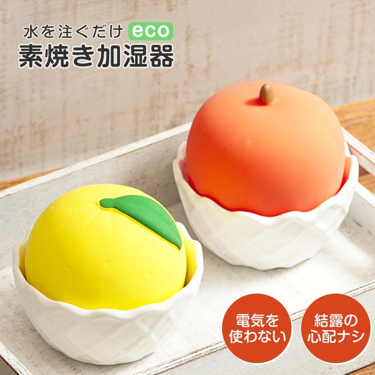 素焼きリンゴ加湿器