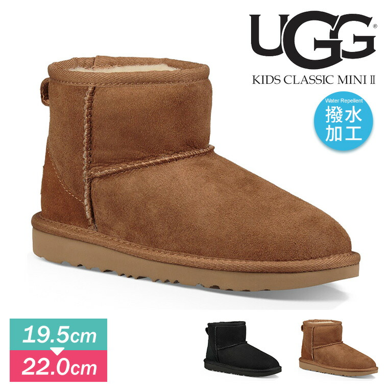 UGG KIDS CLASSIC MINI II