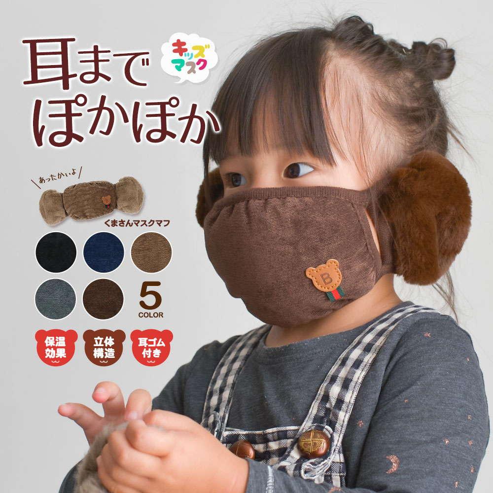 くまさんマスクマフ