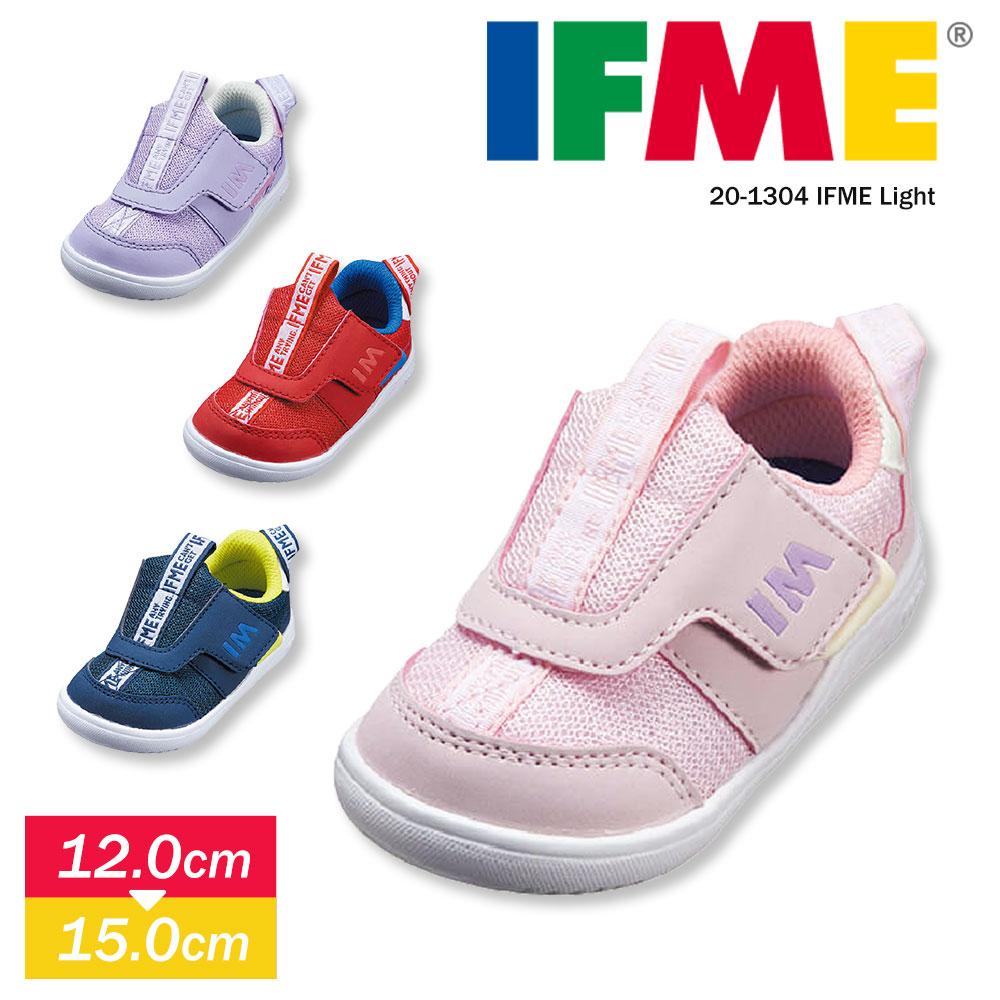イフミー 子供靴 12-15cm