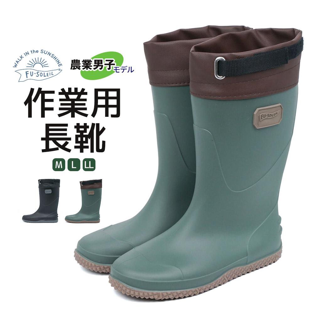 農作業 作業用 長靴