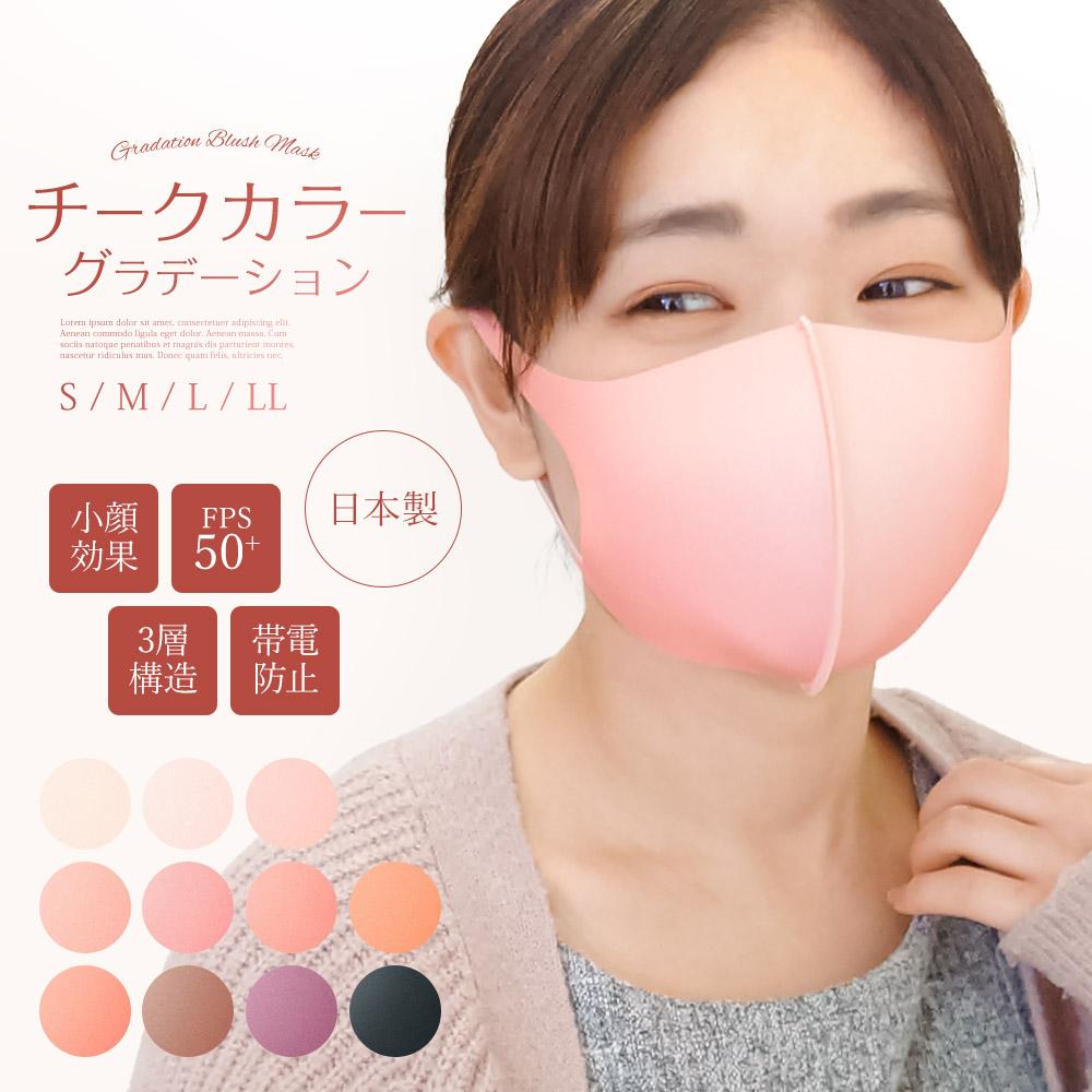 日本製 チークカラー グラデーション