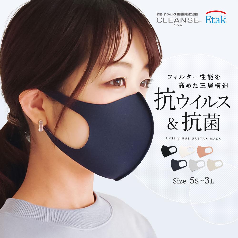 日本製 抗ウイルス マスク