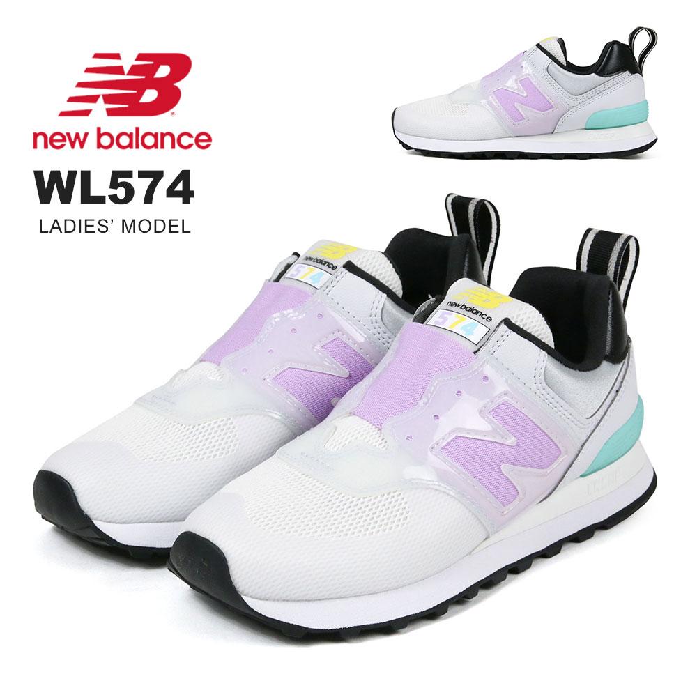 ニューバランス WL574 限定モデル