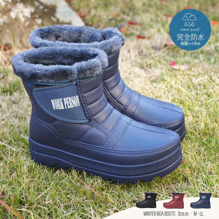 完全防水 あったか 防寒ブーツ