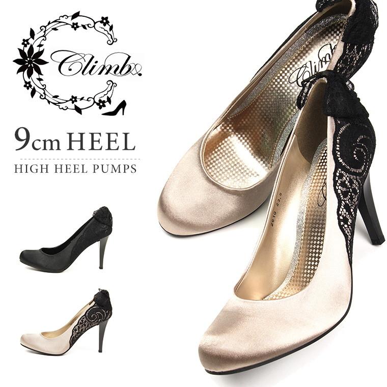 【楽天市場】【送料無料】CLIMB 低反発 パンプス 痛くない 脱げない レディース 歩きやすい 黒 ヒール 結婚式 パーティー フォーマル 靴  レース サテン 小さいサイズ