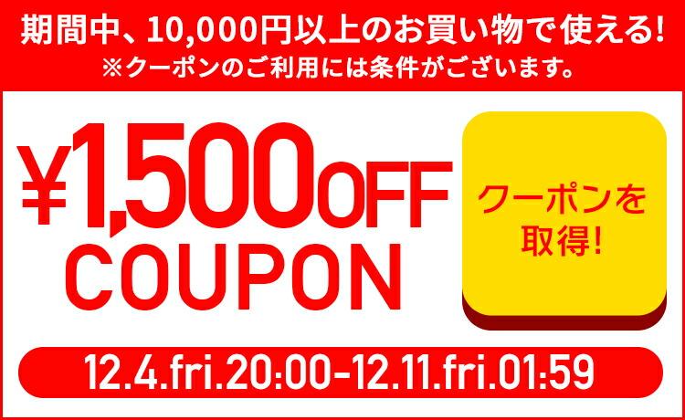 10,000円以上で1500円OFFクーポン