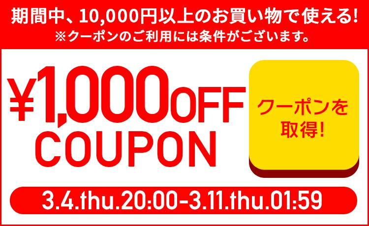 10,000円以上で1,000円OFFクーポン