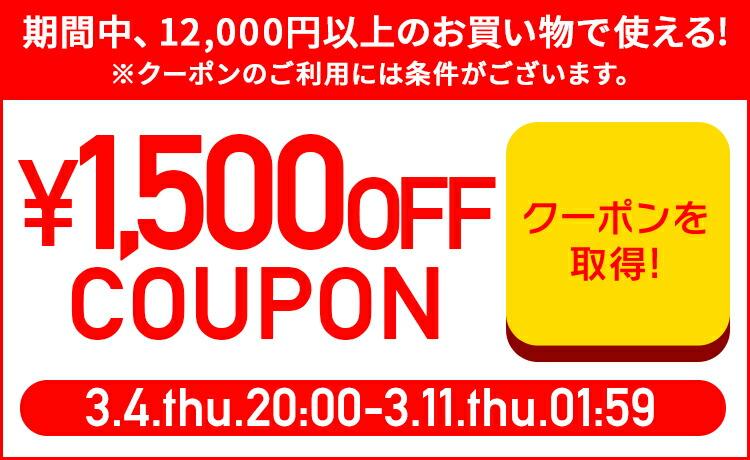 12,000円以上で1500円OFFクーポン