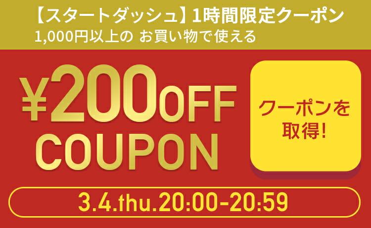 スタートダッシュ1000円以上購入で200円OFF