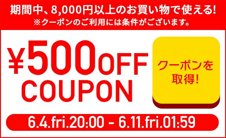 8,000円以上で500円OFFクーポン