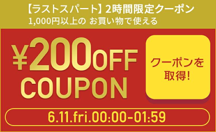 ラストスパート1000円以上購入で200円OFF