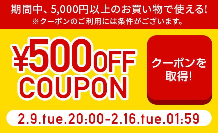 8,000円以上で1,000円OFFクーポン