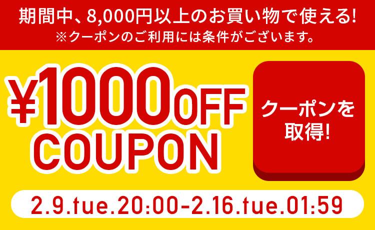 10,000円以上で1,500円OFFクーポン