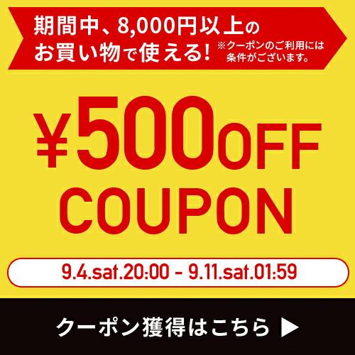 8,000円以上で500円