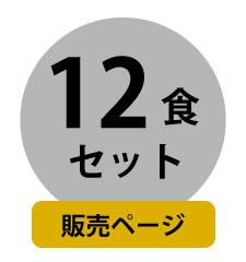 12食セット
