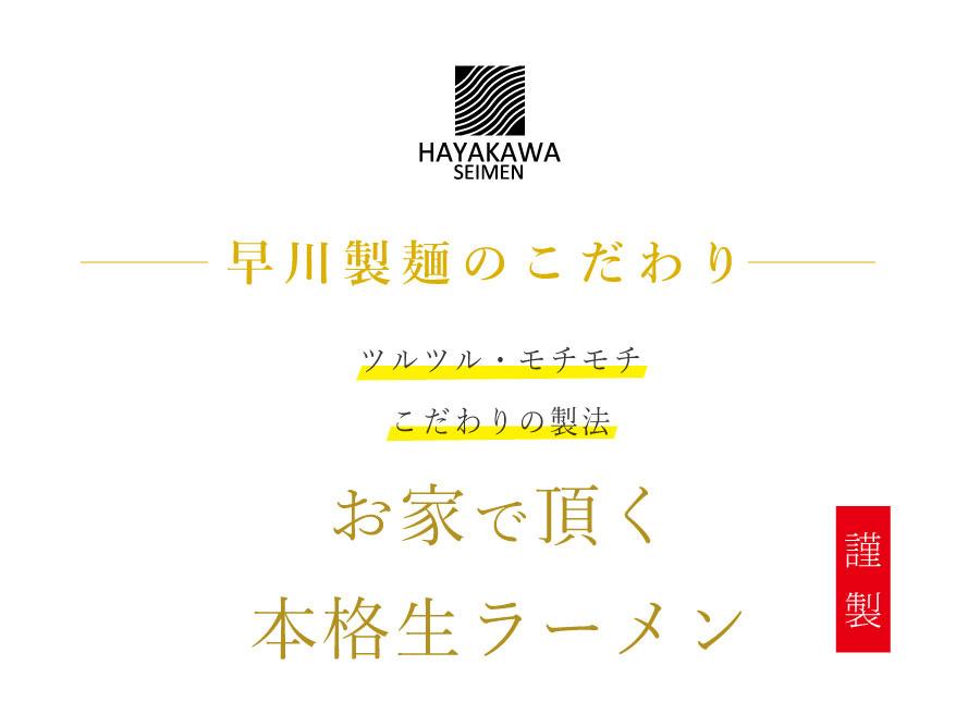 早川製麺のこだわり