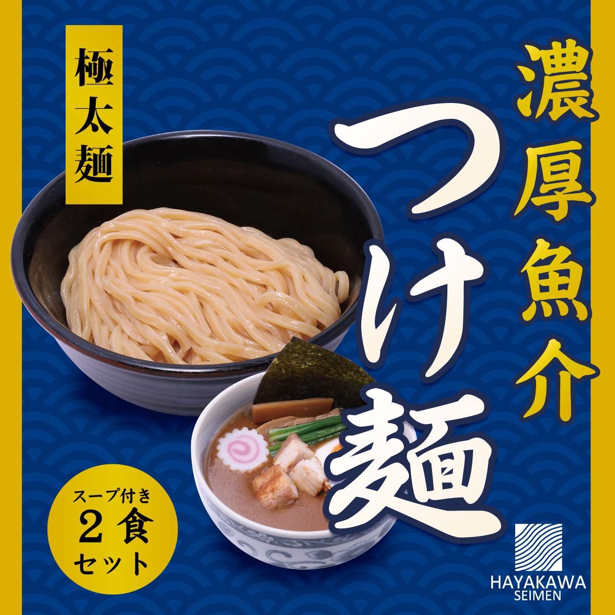魚介 つけ麺