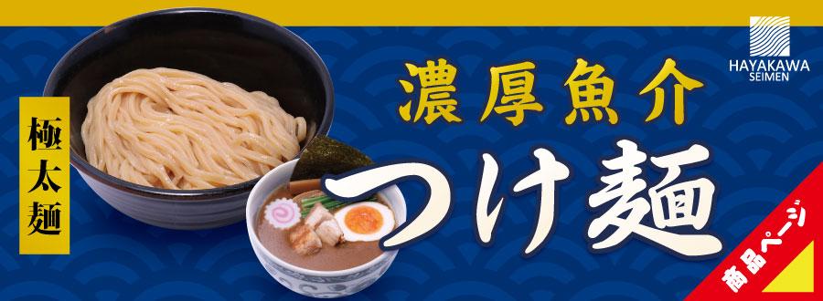 濃厚魚介 つけ麺