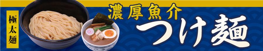 濃厚魚介 つけ麺 極太麺