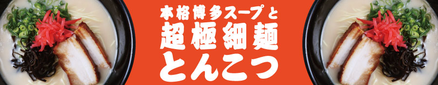 本格 博多 スープ 超極細麺 とんこつ