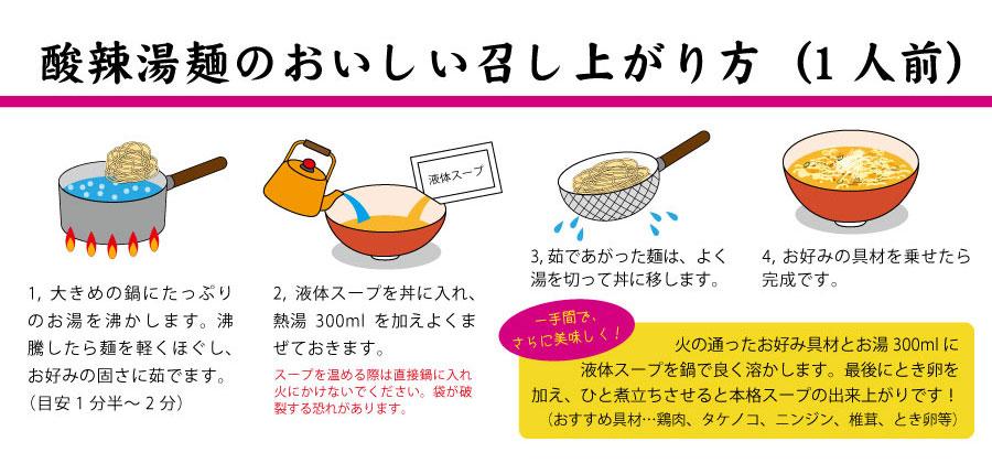 酸辣湯麺の美味しい作り方