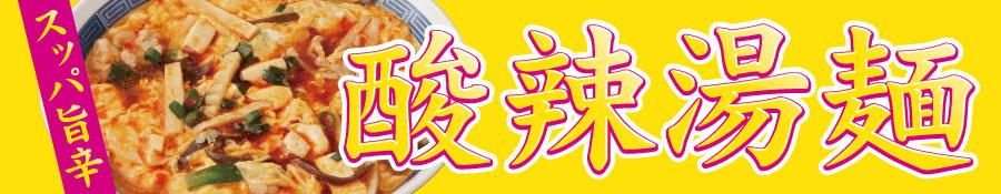 酸辣湯麺 ラーメン